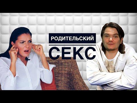 Маргинал пришёл на сеанс к Веронике Степановой | Родительский секс