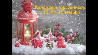 Праздники недели с 10 по 16 января 2019