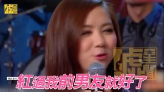 161201 鄧紫棋這句話嗆前男友 呼叫林宥嘉