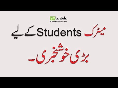 BISE Lahore Board Matric Result 2019 - Lahore Board Results 2019