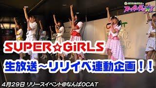 2018年4月28日(土)生放送~29日(日)なんばOCAT リリースイ...
