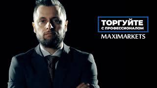 Отзывы MaxiMarkets / МаксиМаркетс
