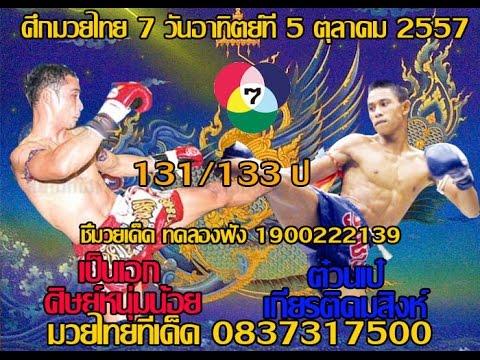 ทัศนะวิจารณ์ศึกมวยไทย 7 สีวันอาทิตย์ที่ 5 ตุลาคม 2557 พร้อมฟอร์มหลัง