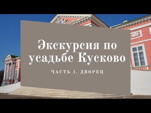 Экскурсия по усадьбе Кусково. Дворец