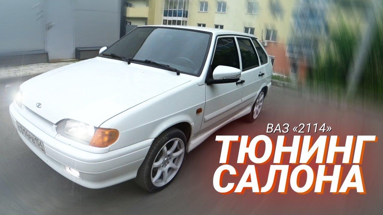 ТЮНИНГ Салона Ваз 2114 на стиле! - YouTube