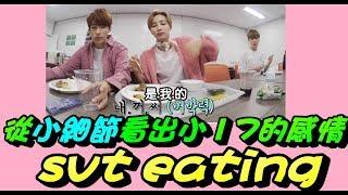 [中字]SEVENTEEN(세븐틴)-eating-從小細節看出小17的感情-Friendship can be seen from small details. MP3