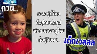 เมื่อตำรวจถามเด็กที่ทำผิด-แต่เด็กมันยังกวนประสาท-แชร์สิ่งนี้