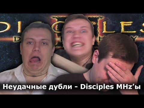Неудачные дубли Disciples MHz'ы