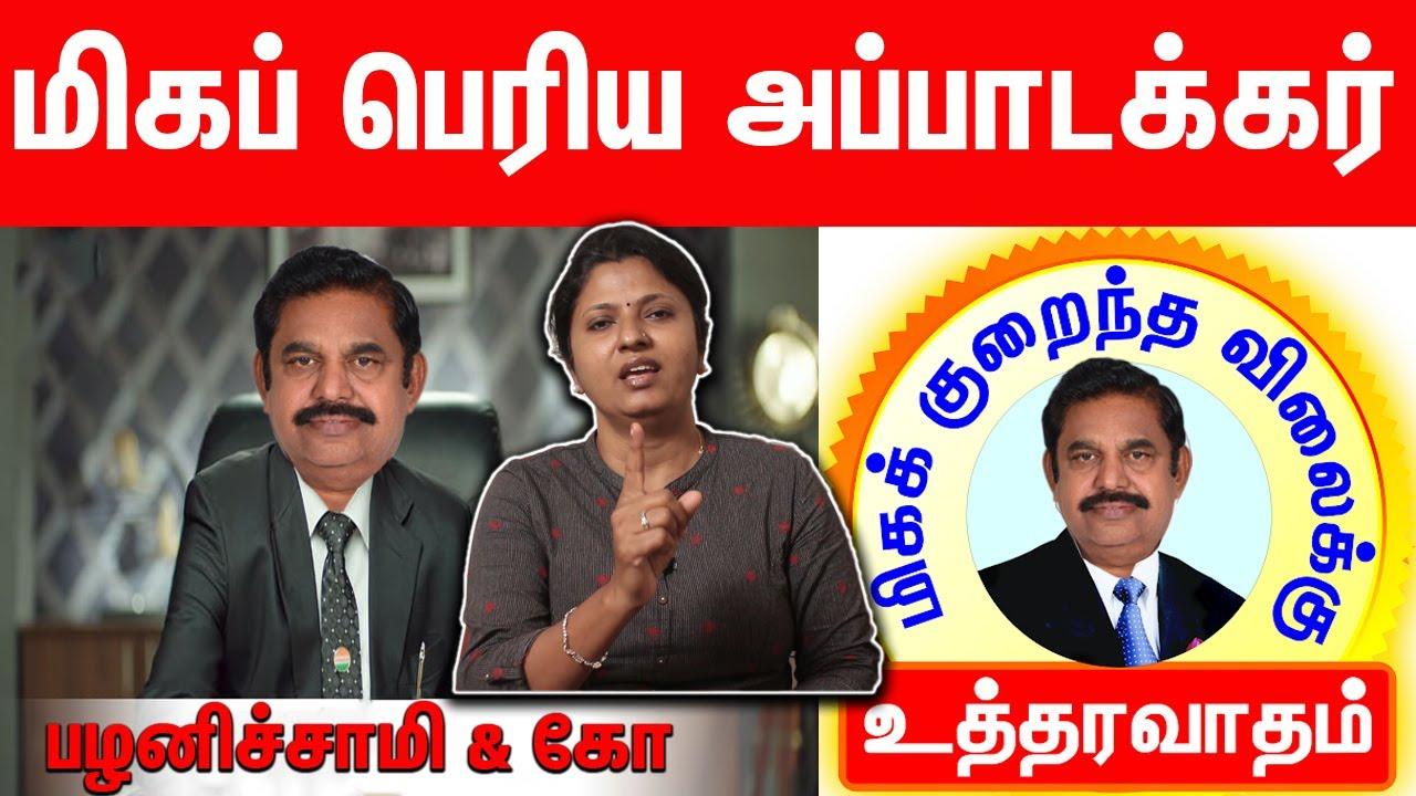 மிகப் பெரிய அப்பாடக்கர் பழனிச்சாமி & கோ | Thozhar Uma  Latest Speech | பொய்க் கூடாரம் | Episode 23