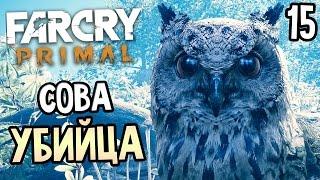 Far Cry Primal Прохождение На Русском #15 — СОВА УБИЙЦА
