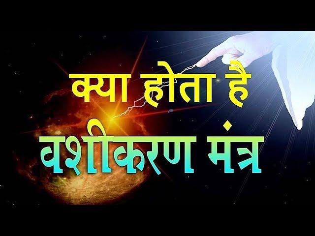 Is Vashikaran Possible?