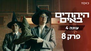 היהודים באים עונה 4 | פרק 8 המלא