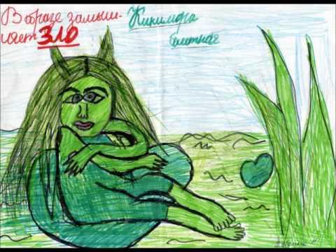 Как нарисовать болотную кикимору