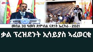 ቃል ፕረዚደንት ኢሳይያስ ኣፈወርቂ ኣብ በዓል ጽምብል  30 ዓመት መዓልቲ ናጽነት ኤርትራ | President Isaias Afwerki's Speech 2021