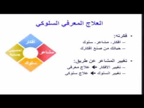 مهارات العلاج المعرفي السلوكي pdf