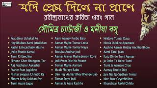 Tagore Recitation & Songs | Soumitra Chatterjee & Manisha Basu | Rabindra Sangeet | Rabindranath