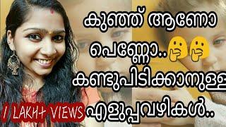 Genderprediction  Malayalam pregnancy  dhwanitipsandtalks കുഞ്ഞ് ആണോ പെണ്ണോ അറിയാന് രസകരമായ വഴികള്