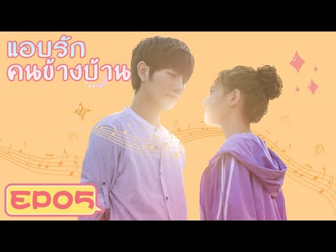 [ซับไทย]ซีรีย์จีน | แอบรักคนข้างบ้าน(Brave Love) | EP05 Full HD | ซีรีย์จีนยอดนิยม