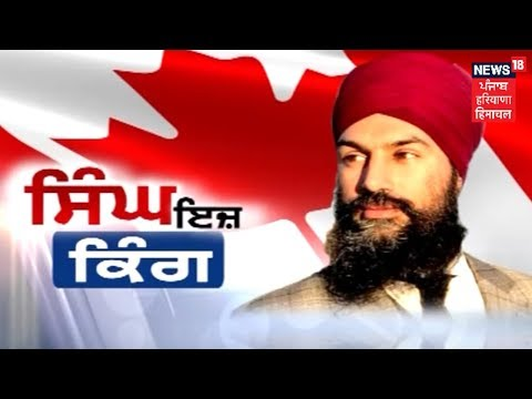 Singh Is King | Jagmeet Singh To Challenge Canadian PM Justin Trudeau For 2019 federal Elections