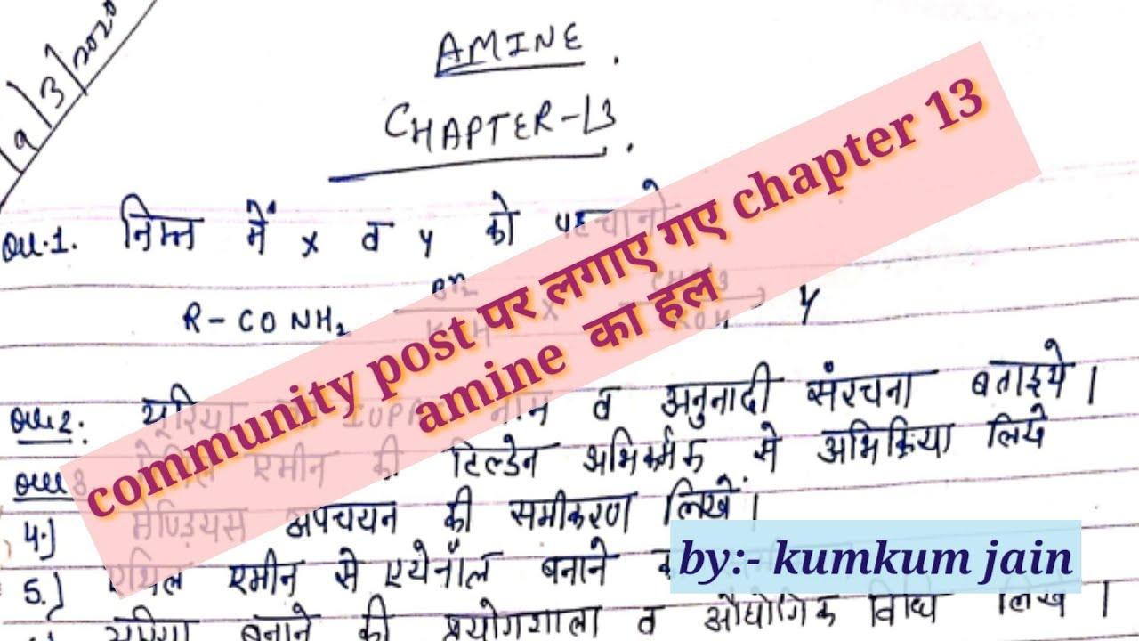 chapter 13 amine imporatant question| community post par lagye gye question paper solution