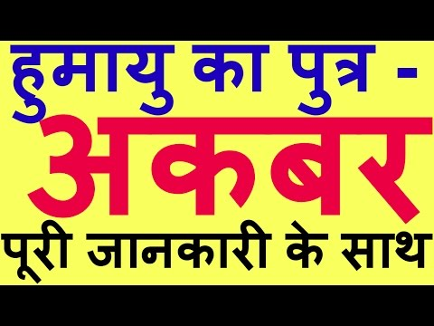 Akbar history in hindi | biography of Akbar in Hindi | history of mughal empire