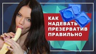 КАК НАДЕВАТЬ ПРЕЗЕРВАТИВ. Как правильно надевать презерватив. 3 правила, как надеть презерватив