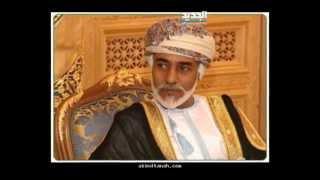 السلطان قابوس...لا علاج له ووصيته في خزنته