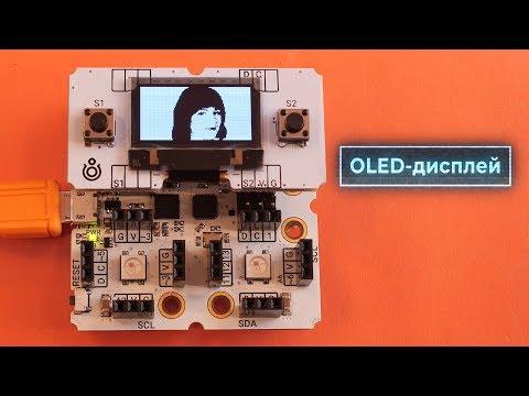 OLED-дисплей — монохромный I²C дисплей для Arduino. Железки Амперки
