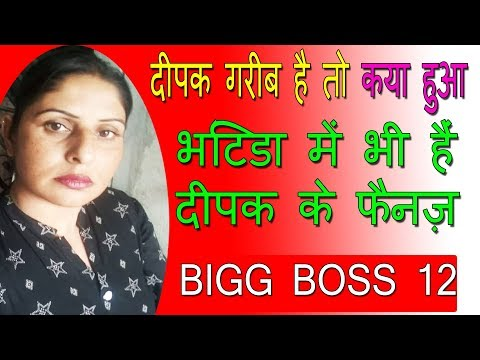 # bigg boss 12 | DEEPAK THAKUR KE FAN NE SHREE PE LAGAYA YE AROP |hungry SPIRITS