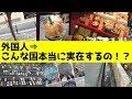 台湾「日本国は素晴らしい!!」と日本ブームに!! - YouTube