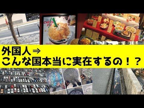 【海外の反応】外国人が日本の日常がこんなにも素晴らしいのかとお漏らしするほど感激する写真「こんな国本当に実在するの!?」【FREEJAN】