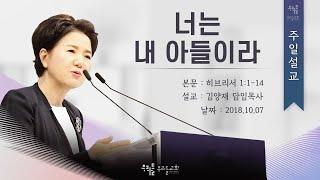 [18/10/07] 김양재 목사 - 너는 내 아들이라(히1:1-14)