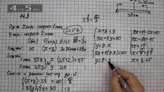 Упражнение 14.3. Алгебра 7 класс Мордкович А.Г.