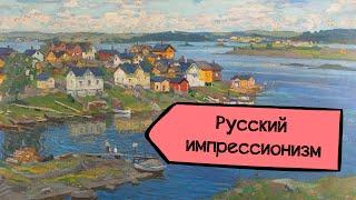 Русского импрессионизма не было?