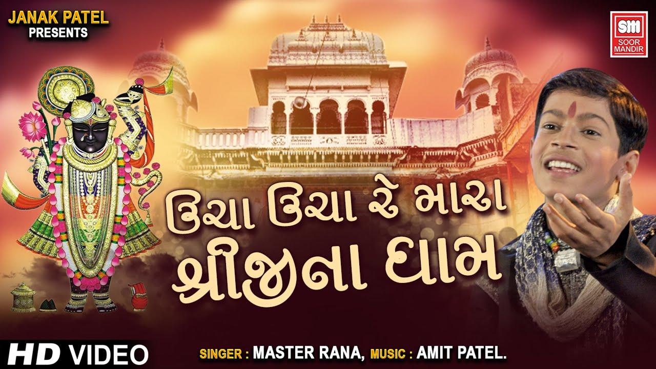 Uncha Uncha Re Mara Shreeji Na Dham Chhe - Master Rana - Shrinathji Song