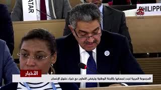 المجموعة العربية تجدد تمسكها باللجنة الوطنية وترفض التعاون مع خبراء حقوق الإنسان  | تقرير يمن شباب