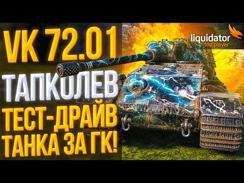 VK 72.01(ТАПКОЛЁВА) | ЗАДАЧА: DMG ~ 5000+ | МАКСИМАЛЬНЫЙ ПОТ БЕЗ ГОЛОСА
