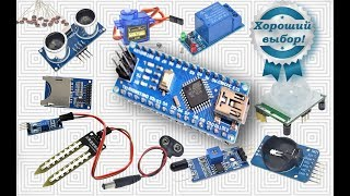 Посылки из Китая - Arduino модули.