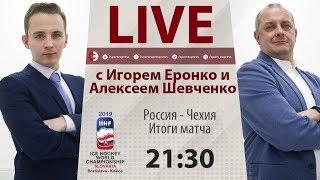 Смотреть видео ЧМ-2019: Россия - Чехия. Итоги матча. Онлайн Еронко и Шевченко онлайн