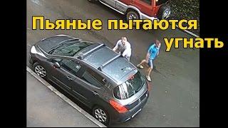 Пьяные насилуют машины