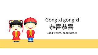 Download Gong Xi Gong Xi - Happy New Year Mandarin Chinese Kid Song