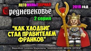 """Легомультсериал """"СРЕДНЕВЕКОВЬЕ"""". 2 СЕРИЯ - """"Как Хлодвиг стал правителем франков""""."""