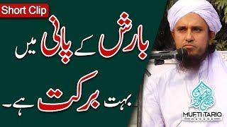 #Barish Kay #Pani Mai Bohat #Barkat Hai (Video Clip) By: Mufti Tariq Masood