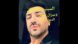 الاسباب الحقيقية لاعتزال شمس الدين باشا الفن..😱😱