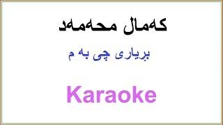Kurdish Karaoke - Kamal Mohamad کمال محمد ـ بڕیاری چی به م