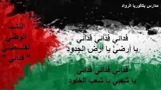 تحميل بلاد العرب اوطاني mp3