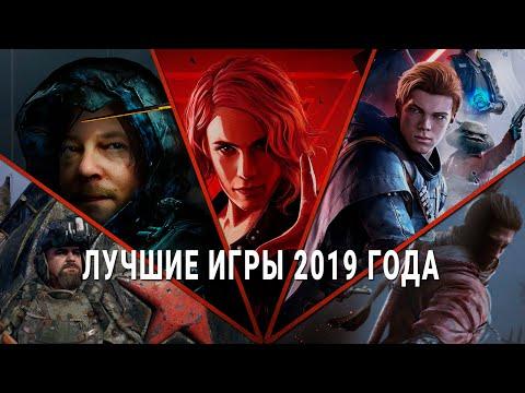 Лучшие игры 2019 года: церемония награждения