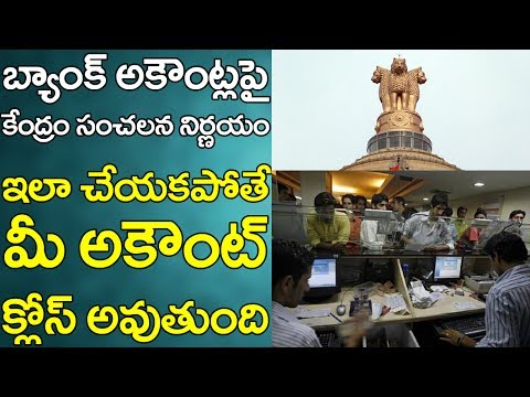 OMG! Your Bank Account Will Be Closed if You Don't Do THIS! | Latest Updates | VTube Telugu