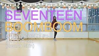 SEVENTEEN(세븐틴)-BOOMBOOM(붐붐)Dance Cover(mirror)안무 거울모드 #D