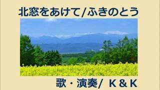 大好きなフォークデュオ【ふきのとう】さんの春の名曲「北窓をあけて」...